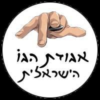 גו ישראל | אתר הבית של הגו הישראלי – האגודה והקהילה